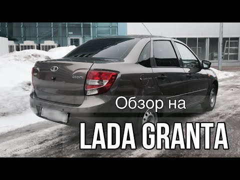 |Авто Обзор на Ладу Гранту,LADA Granta за 320К |