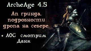 ArcheAge 4.5. Ап гринда. Подробности.  Акции от маилов  + AOC - Данж