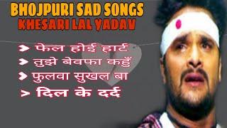 KHESARI LAL YADAV SUPERHIT BHOJPURI  BEWFAI SAD SONGS 🎶 MP3 //BHOJPURI SAD SONGS 🎶 MP3