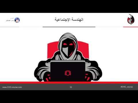 Cyber Hacker Certified CHC - الهندسة الاجتماعية Social Engineering
