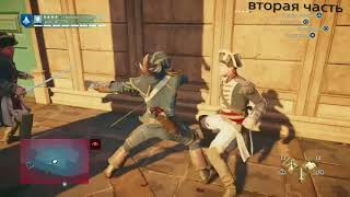 Assassins creed Unity Играем в кооператив