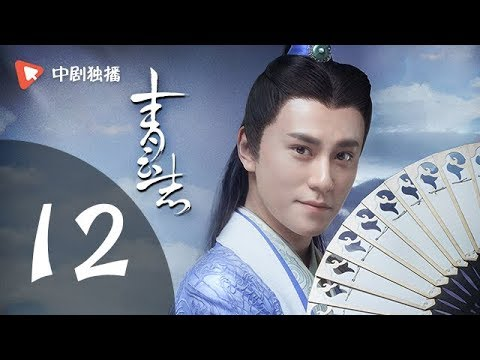 青云志 第12集(李易峰、赵丽颖、杨紫领衔主演)| 诛仙青云志