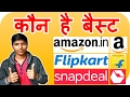 Amazon vs Flipkart vs Snapdeal! From which to SHOP?