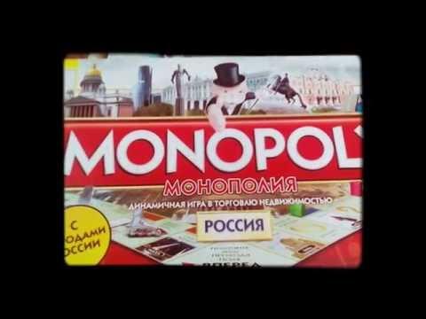 Игра монополия правила игры и показ