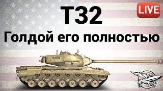 T32 - Голдой его полностью - Live