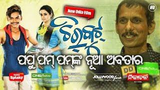 Chirkut Odia Movie Mahurat Papu Pom Pom Comedy Film Akshay Parija Foundation Lubun Tubun