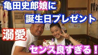 【誕生日】亀田史郎から娘に全身コーデをプレゼント!?センス良すぎた!! 亀田姫月 検索動画 18