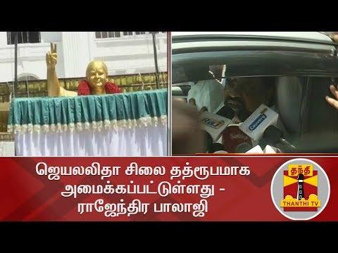 Jaya Statue is a perfect one - Minister Rajendra Balaji   Thanthi TV