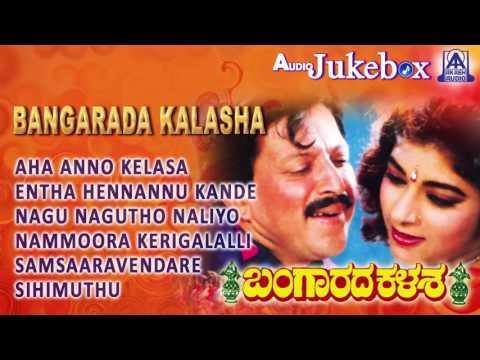 Bangarada Kalasha I Audio Jukebox I  Vishnuvardhan,Sithara I Akash Audio
