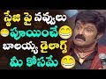 నవ్వుల బాలయ్య  డైలాగ్స్ ...Balakrishna Back To Back Dialogues On Stage...NBK Birthday Special Video