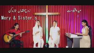 Rooh ul Qudus By Mery and Sisters (Eid-e-Pentikost)