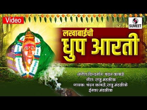 Lakhabai Dhup Aarti - Ala Lakhabaicha Potraj - Sumeet Music India