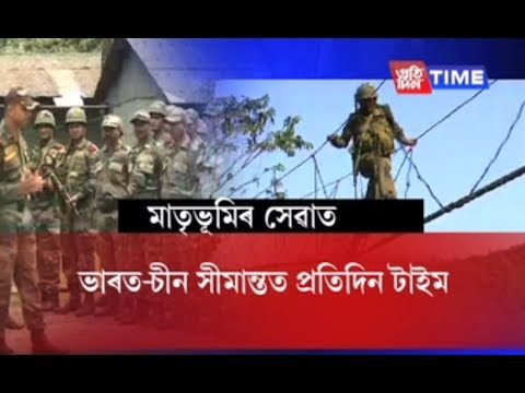 Special Report: Indian Army stands tall for our safety at the Indo-China border in Arunachal Pradesh