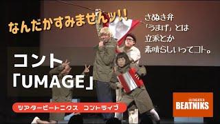 シアタービートニクス コント『UMAGE』(コントライブ2015)