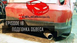 #Celicamania | Подгонка обвеса