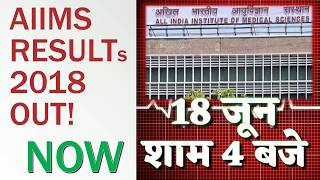 AIIMS Results 2018 Now| Cut Off in 2018 | Counselling process  in 2018/AIIMS Admission Process 2018