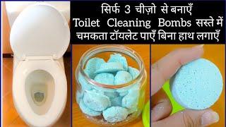 सिर्फ 10 रूपएँ में पाएँ चमकता टॉयलेट बिना हाथ लगाएँ बिना रगड़े।Homemade Toilet Bowl Cleaning Tablets
