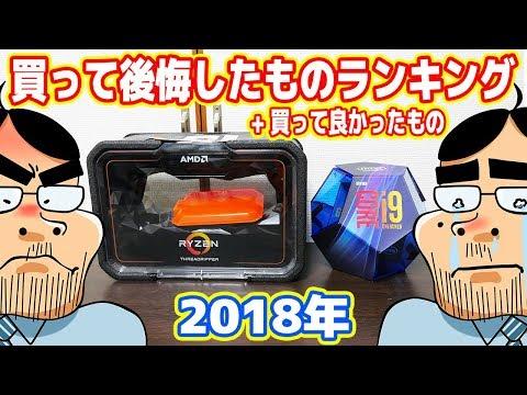 【2018年】買って後悔したもの・良かったものランキング!