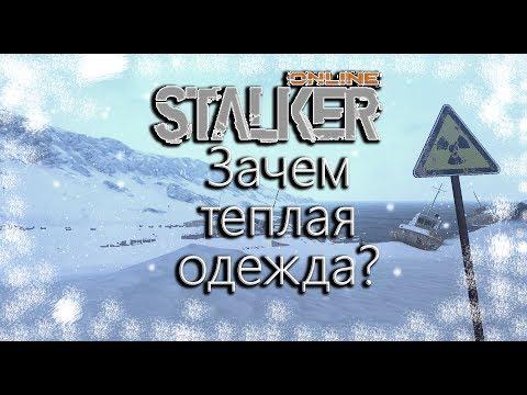 Stalker Online Зачем одежда на Новой Земле?