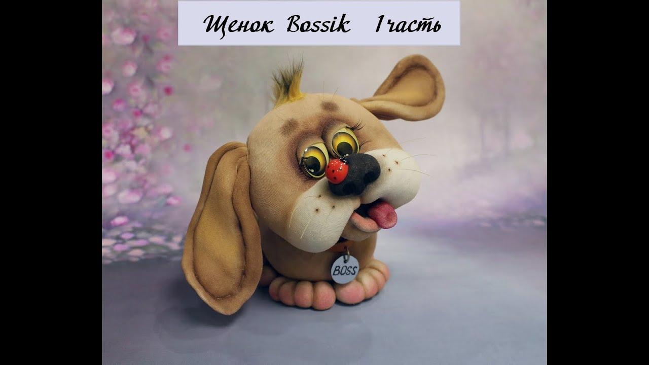 МК #Щенок Bossik#  2 часть. Автор: Е. Лаврентьева