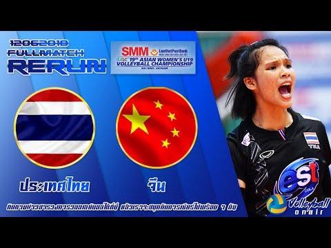 SMM AVC U19 2018 - ไทย พบกับ จีน [4/5]