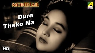Dure Theko Na | Monihar | Bengali Movie Video Song | Soumitra Chatterjee,Sandhya Roy