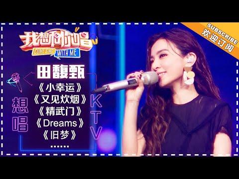 田馥甄《旧梦》《精武门》《你是我心爱的姑娘》《又见炊烟》《Dreams》《放一颗心》《小幸运》-  想唱KTV《我想和你唱3》Come Sing With Me S3 EP7【歌手官方音乐频道】
