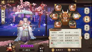 【Onmyoji】Enmusubi party ☆33~【PvP】