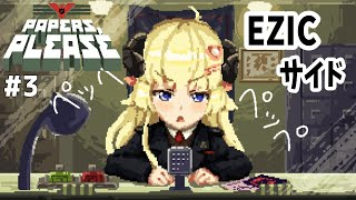 【Papers, Please】EZIC side!栄光あれ!【角巻わため/ホロライブ4期生】