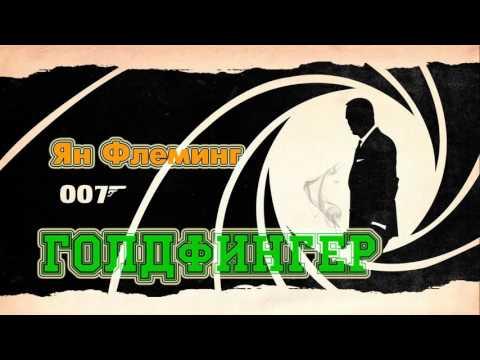 Ян Флеминг. Агент 007. Голдфингер. Аудиокнига