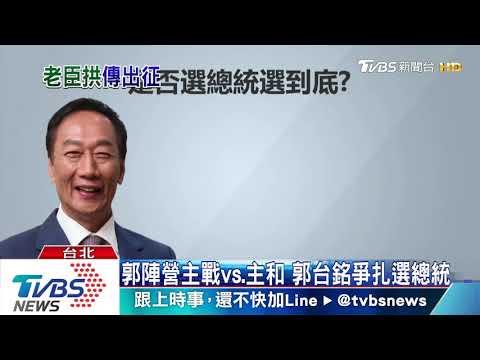 韓整合地方派系 傳郭醞釀9/3宣佈參選