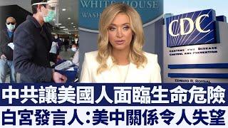 白宮發言人:美中關係令人失望|新唐人亞太電視|20200510