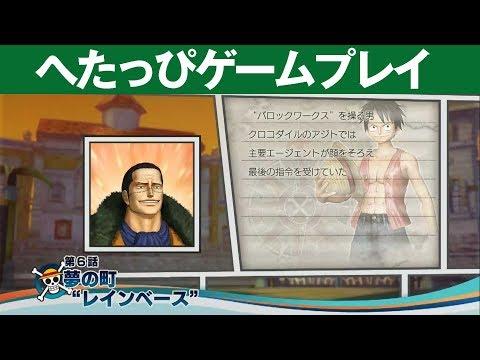 "【PS3】『ワンピース 海賊無双』Part.07 第6話 夢の町""レインベース"""