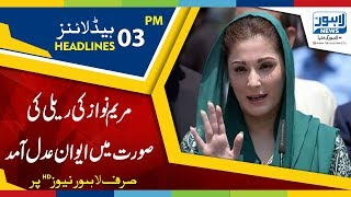03 PM Headlines Lahore News HD - 13 June 2018