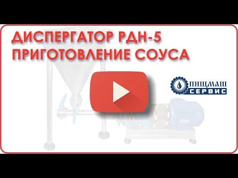 Диспергатор Пищмашсервис   РДН 5 + смешивающее устройство   работа на крахмалах и соусах