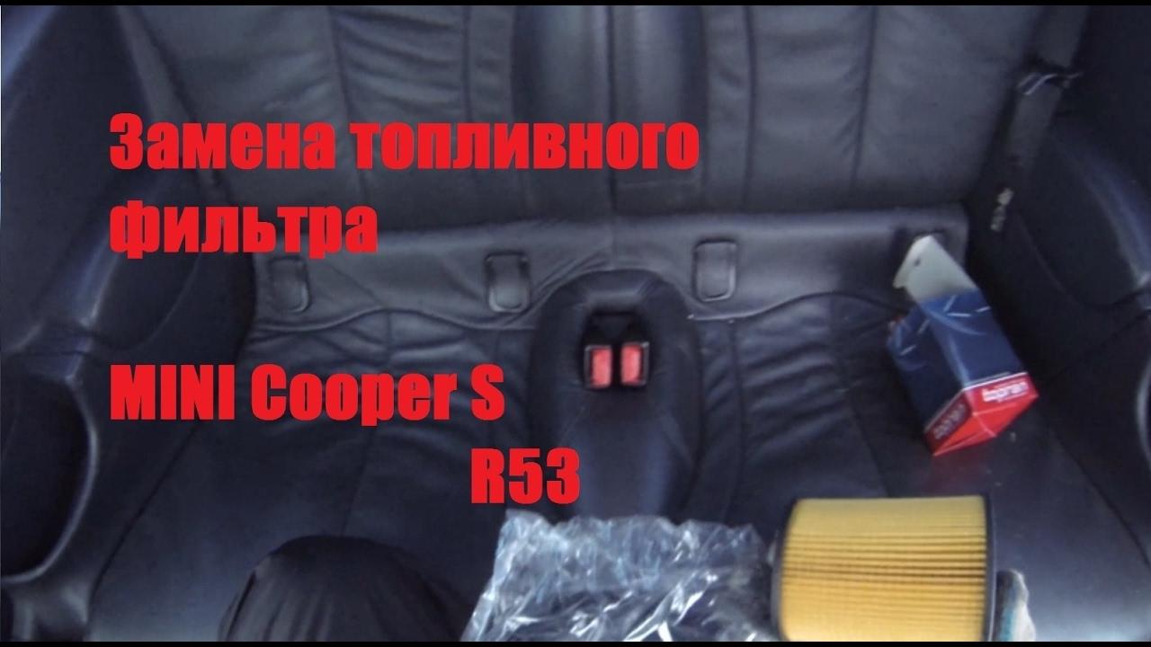 Замена топливного фильтра Cooper R53