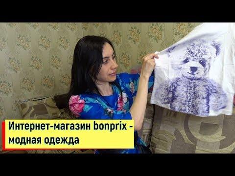 Интернет-магазин Bonprix - модная одежда 💃