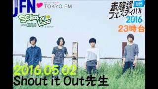 Shout it Out - 一から