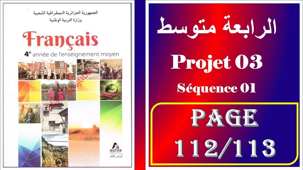 Download فرنسية سنة رابعة متوسط صفحة 112/113----- projet 03-séquence 01