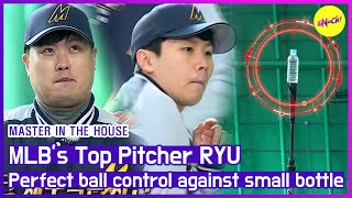 "[HOT CLIPS] [MASTER IN THE HOUSE ] ""World Class Pitching skill"" Ryu Hyun-jin🤗🤗 (ENG SUB)"