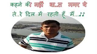 Pyar Mein Kabhi Kabhi…Karaoke… प्यार में कभी कभी