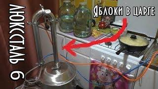 джин корзина из царги на Люкссталь 6\Ароматизация спирта сырца