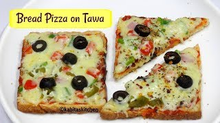 Bread Pizza on Tawa | तवे पे ब्रेड पिज़्ज़ा बनाने की रेसिपी | Pizza Recipe | KabitasKitchen