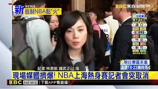 最新》現場媒體擠爆!NBA上海熱身賽記者會突取消