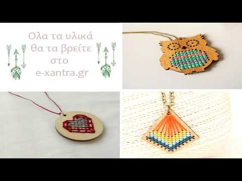 DIY/TUTORIAL  Cross Stitch Pendant Tutorial/Βελονάκι σε καμβά