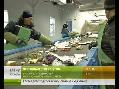 Глава Надымского района побывал на новом мусоросортировочном комплексе