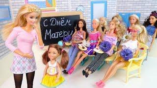 В ДЕНЬ МАТЕРИ ЧТО-ТО ПОШЛО НЕ ТАК  Мультик #Барби Сериал Школа Куклы Игрушки Для девочек