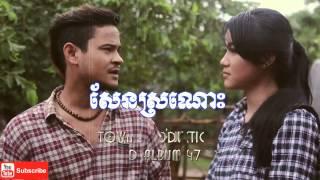 សែនស្រណោះ  Sen SroNos   Town VCD VOL 47  Khem Song 2014