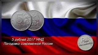 """5 рублей 2017 ММД """"Погодовка современной России"""""""