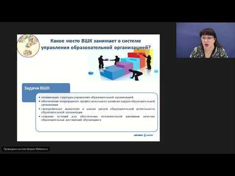 Вебинар: Внутришкольный контроль (ВШК): готовые практические решения